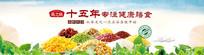 五谷杂粮农产品海报设计