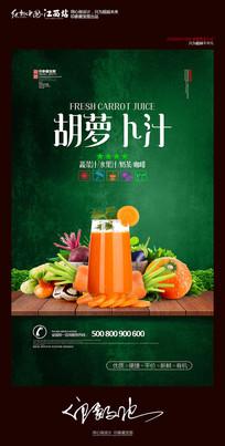 鲜榨胡萝卜汁夏季饮品宣传海报设计