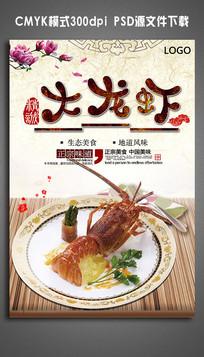 中国风大龙虾美食海报