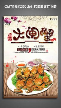 中国风大闸蟹美食海报