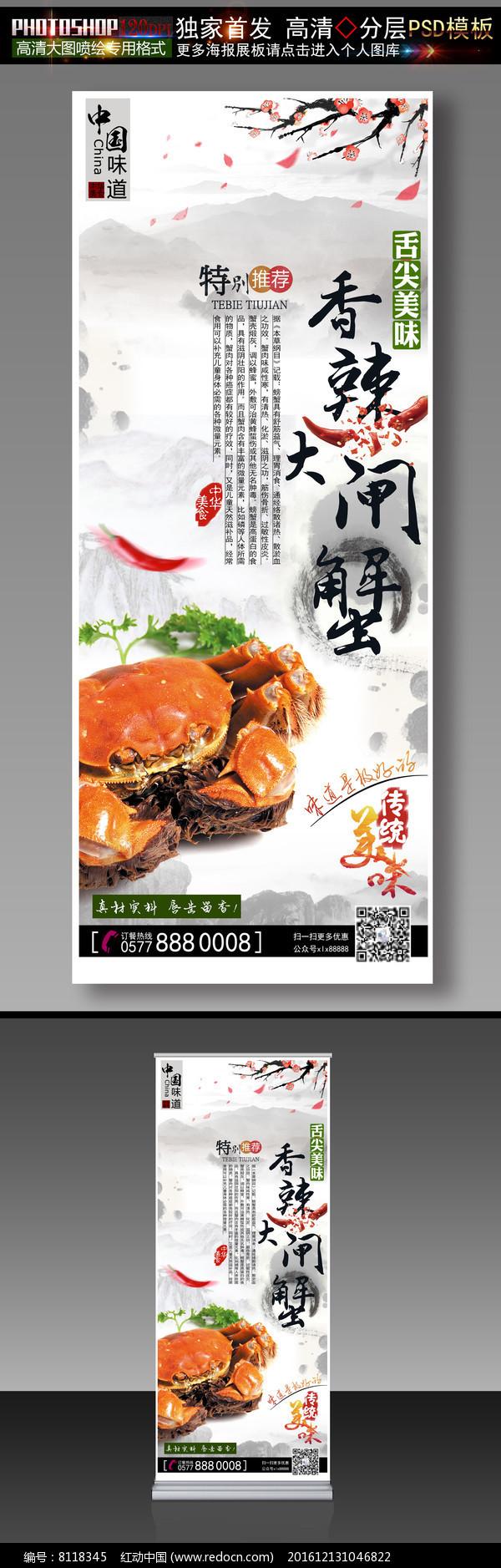 中国风大闸蟹美食展架图片