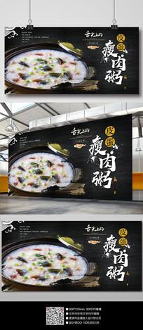 中国风美食皮蛋瘦肉粥海报