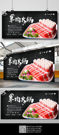 中国风美食羊肉火锅海报