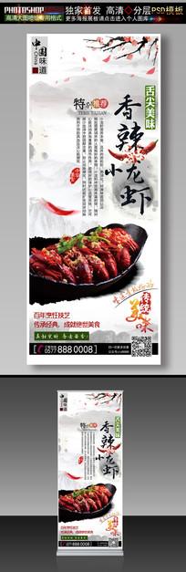 中国风小龙虾美食X展架
