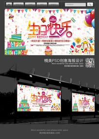 炫彩时尚卡通生日快乐海报设计