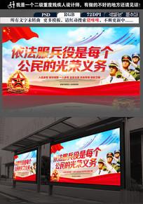 大气红色征兵宣传展板