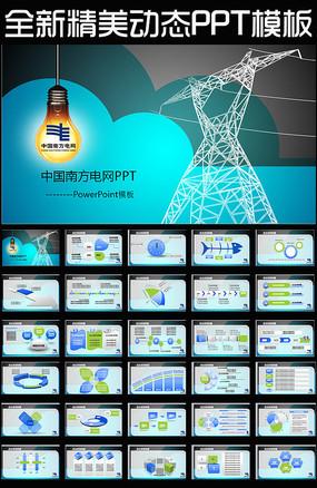 大气中国南方电网总结报告PPT