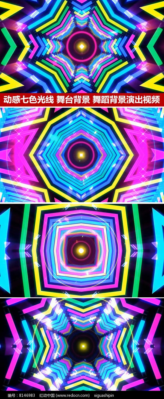 动感舞台背景绚丽舞台七彩光线led视频图片