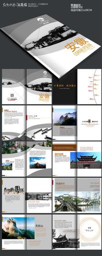 徽派建筑大气安徽旅游画册版式设计模板