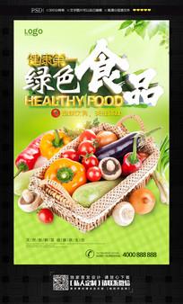 健康绿色有机蔬菜水果海报
