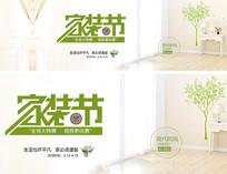 家装节家居清新绿色促销海报