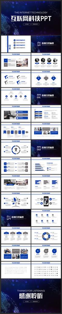 蓝色科技互联网商务汇报通用PPT模板