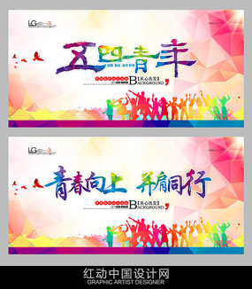 青年节致青春主题创意海报
