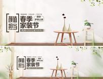 天猫春季家装节茶几全屏轮播海报