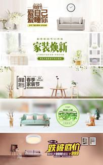 天猫家装节沙发家具促销海报