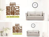 天猫家装节沙发家具海报