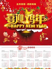 2017鸡年喜庆卡通挂历模板