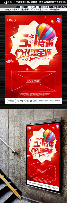 51特惠五一劳动节特惠促销活动海报