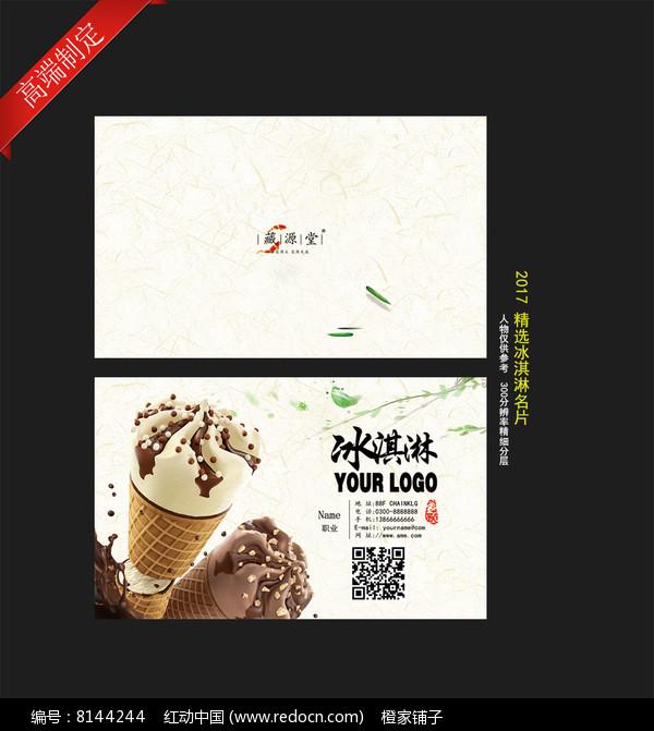 冰淇淋名片图片