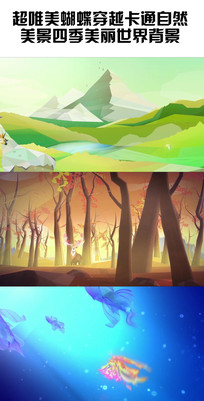 超唯卡通自然柔美风景四季背景
