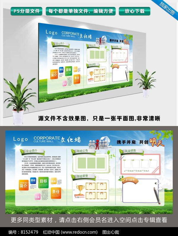 创意班组园地企业学校文化展板模板图片