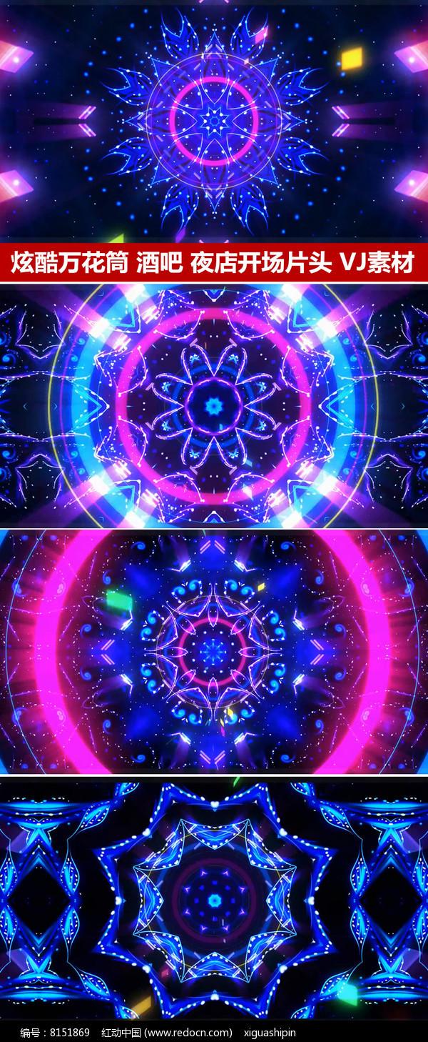 动感舞台背景视频绚丽万花筒VJ素材灯光秀图片