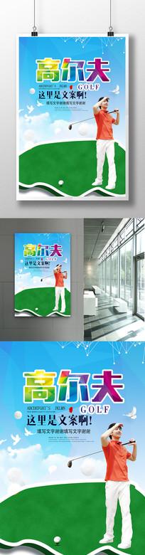 高尔夫企业运动系列海报设计