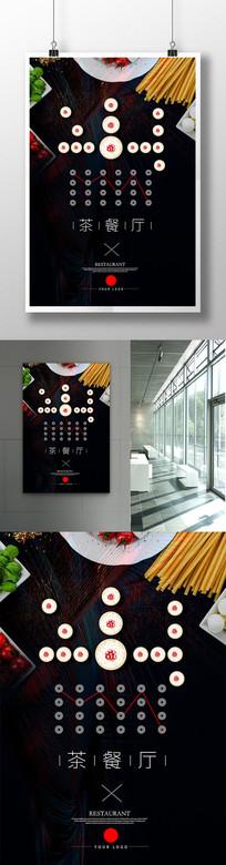 简洁茶餐厅美食海报