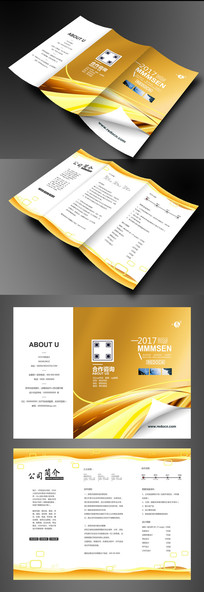 金黄色公司宣传三折页设计模板