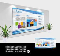 蓝色大气企业文化企业宣传展板