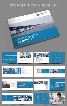 蓝色企业文化画册广告画册