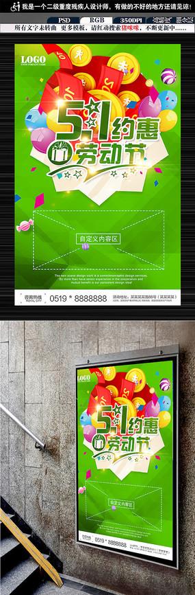绿色五一约惠放价海报设计