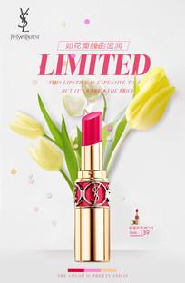 清新简约化妆品促销海报