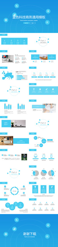 企业介绍商业计划创业融资ppt