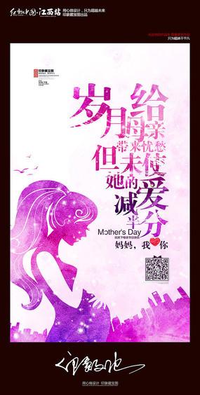 水彩母亲节促销宣传海报设计 PSD