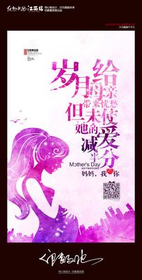 水彩母亲节促销宣传海报设计