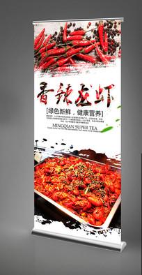 香辣美食小龙虾展架设计