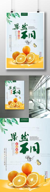 新鲜水果海报设计模板