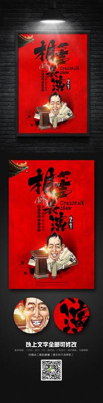 中國傳統文化創意相聲海報設計
