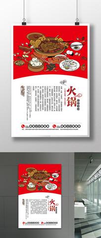 创意火锅广告海报设计