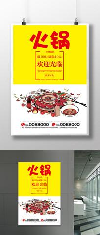 创意火锅美食海报