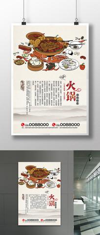 创意火锅文化海报