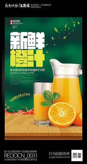 创意新鲜橙汁宣传海报设计