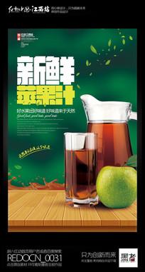 创意新鲜苹果汁宣传海报设计