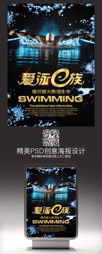 大气创意游泳宣传海报设计