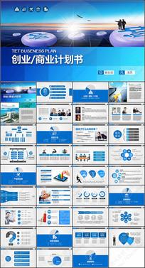 大气商务蓝色商业计划书PPT模板