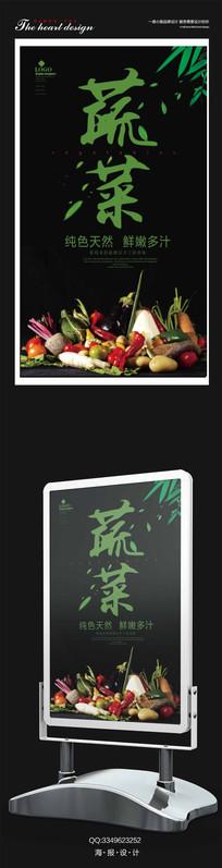 大气新鲜蔬菜海报设计