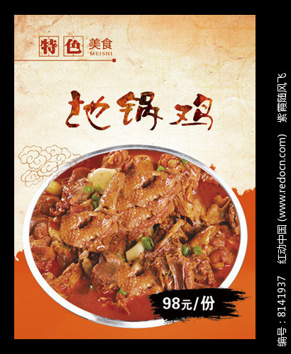地锅鸡饭店餐饮POP海报图片