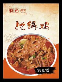 地锅鸡饭店餐饮POP海报