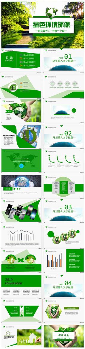 地球保护日环境低碳环保局PPT模板